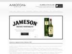 Алкоголь ночью на дом. Купить спиртное круглосуточно в Москве. Заказать алкоголь 24 часа