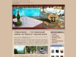 НИКОЛИНО — отдых с комфортом у горной реки вблизи Краснодара — гостиница, ресторан, сауна, отдых с