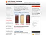 металлические двери производство ногинск лосино петровский