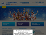 Детский лагерь обучения и отдыха, каникулы и детский отдых за границей - Скандинавская школа