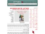 תרגום מסמכים נוטריוני, תעודות, משפטי - שירותי נוטריון