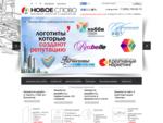 Рекламное агентство «Новое Слово» – разработка логотипа и фирменного стиля, разработка презентаций,