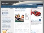 Автошкола онлайн. Уроки вождения. Уроки ПДД. Видео. Экзамен ГИБДД онлайн. АВТО это просто