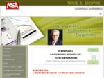 NSA - ΝΙΚΟΣ ΣΚΟΥΛΑΣ - Επιχειρηματικός Σύμβουλος και Συγγραφέας