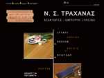 Εμπόριο Ξυλείας ξυλεία παντός τύπου οικοδομήσιμη επιπλοποιίας ναυπηγικής κόντρα πλακέ ..