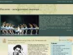 История и развитие балета