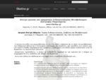 Obeline. gr - Κέντρο έρευνας και εφαρμογών ..