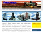 Ульяновск Памятники и ограда установка и изготовление. Оптовая продажа надгробий из мрамора и гран