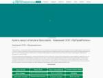 Купить мазут и битум в Ярославле - Компания ООО «ЯрПромРегион»