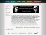 Главная страница | Фирменные Солнцезащитные очки на Профсоюзной