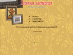 Багетная мастерская - багет Одинцово, сделать рамки Одинцово, зеркала Одинцово, оформление картин