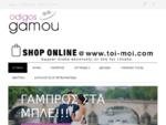 γάμος | ΓΑΜΟΣ 2012 | Gamos