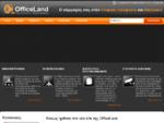Officeland - τηλεπικοινωνίες, τηλεφωνικά κέντρα Panasonic, τηλεφωνικές συσκευές, lazer ...