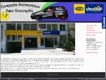 Συνεργείο Αυτοκινήτων Αφοι Οικονομίδη | Θεσσαλονίκη