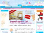 Online Κατάστημα για Βρεφικά Είδη Είδη Μπεμπέ - Ονειρόκοσμος shop