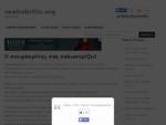 Ονειροκριτης Online - Ονειρα Ερμηνειες | oneirokritis. org