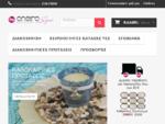 Oneiro Signe e-shop - Όνειρο Signe Online Shop
