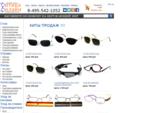 Изготовление очков — Оптика, Купить очки, Интернет магазин очков.