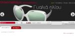 Καλωσήρθατε Οπτικά Σταυρόπουλος eShop