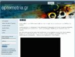 Optometria. gr