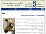 האגודה הישראלית לאוסטאופתיה