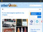 Otherside. gr | Η άλλη πλευρά του Internet