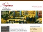 Ουζερί Μεζεδοπωλείο Ρόδος | Τα Μαράσια