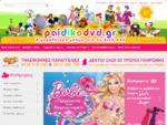 PaidikoDVD. gr | Ο υπέροχος Κόσμος των Παιδιών
