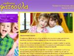 Παιδότοπος Βόλος | Φατσούλα