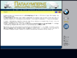 Παπαλυμπέρης - Ανταλλακτικά αυτοκινήτων