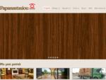 Παπαναστασίου | Ξύλινα Δάπεδα, Μασίφ, Laminate, Ειδικές Κατασκευές