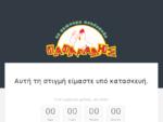 Καλως ήλθατε στην ιστοσελίδα μας Κοτόπουλα Παπαράδης - Νατούρα Α. Ε.
