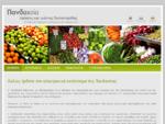 Χρήστος Ιωάννης Παπασταφίδας - Πανδαισία - Χονδρική Πώληση Φρούτων και Λαχανικών- Αρχική