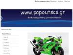 www. papoutsas. gr - Αρχική