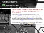 Εμπόριο Σιδήρου Παιανία Αττικής | ΠΑΠΠΑΣ ΧΡΗΣΤΟΣ ΣΙΑ Ο. Ε.
