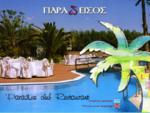 Παράδεισος, Ναύπλιο - κλάμπ εστιατόριο, γάμους, δεξιώσεις, συνέδρια, ζωντανή μουσική με χωρητικ