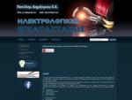 Ηλεκτρικές εγκαταστάσεις, Ηλεκτρομηχανολογικές Μελέτες, Ηλεκτρικά έργα, Πατέλης Εμμανουήλ