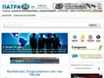 Οδηγός Επιχειρήσεων για την Πάτρα - ΠΑΤΡΑ 24