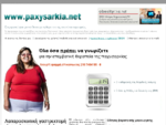 www. paxysarkia. net - Ενημερωτικό Δίκτυο για τη θεραπεία της παχυσαρκίας. Γαστρικο μανικι, ...