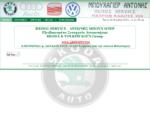 ΠΕΠΟΣ SERVICE - ΑΝΤΩΝΗΣ ΜΠΟΥΧΑΓΙΕΡ - Εξειδικευμένο Συνεργείο Αυτοκινήτων SKODA VOLKSWAGENGroup