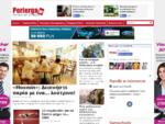ΠΕΡΙΕΡΓΑ | Περίεργα νέα, φωτογραφίες, video | Perierga. gr