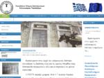 Πανελλήνια Ένωση Συνταξιούχων Τελωνειακών Υπαλλήλων