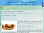 Κομμωτήριο σκύλων Petbloom