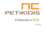 Έπιπλο Πετικίδης - Κόρινθος - Έπιπλο από το 1950
