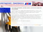Πετρέλαιο Θέρμανσης Αχαρνές | Avin Χριστοδούλου-Τσιαούσης Ε. Ε.