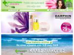 Pharmakeio-Online. gr | Φαρμακείο, παραφαρμακευτικά προϊόντα