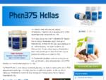 Phen375™ Hellas - Λιποδιαλύτες - Χάπια Αδυνατίσματος - Fat Burner