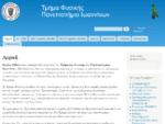 Πανεπιστήμιο Ιωαννίνων - Τμήμα Φυσικής