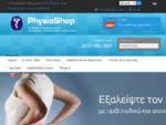 PhysioShop - Ορθοπεδικά Είδη - Αρχική