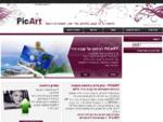 picart | הדפסה על בד קנבס, תמונות לבית , תמונות קנבס, הגדלת תמונות על בד קנבס